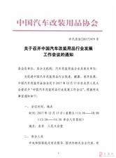《中国汽车改装用品行业发展工作会议》在北京人民大会堂举行