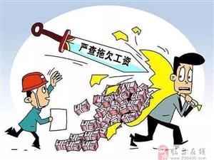 临泉的农民工,为了保障你们的工资,人社局发话了……