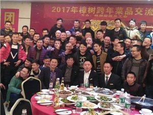 永�S�N���f����邀�⒓诱�涫�N���工��2017年跨年菜品交流��