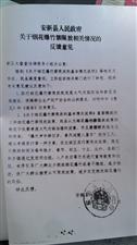 雄安新区安新县烟花爆竹禁限放的基本情况在这里!