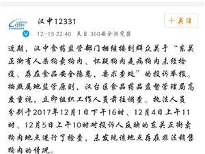 """汉中食药监关于""""东关正街有人杀狗卖狗肉""""的调查结果"""