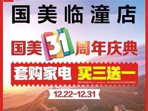 临潼国美31周年庆典火爆促销中