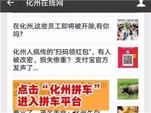 化州拼车再也不用愁,化州在线拼车平台简单、粗暴,拼车就是快!