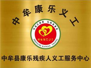 2017年12月20日参与中牟县残联换届活动招募公告