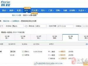 成都至北京G90次列车正式开始售票啦!