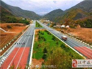 汉中至留坝、坪坎(宝鸡)高速顺利交工验收