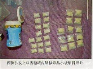 汉中勉县7人贩毒团伙被摧毁 成员包括3名在校中学生