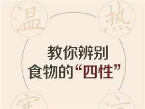 """【涨姿势!中医里食物讲温、热、寒、凉""""四性""""你都造吗?】"""