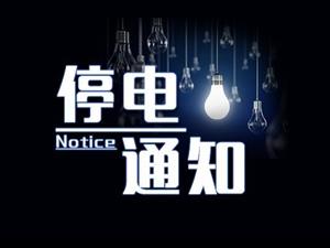 【重磅】明天起(12月18日-12月23日)乐平城乡将迎来大面积持续停电,一个人的被窝小心冻成狗