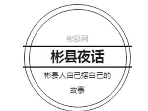 【今日头条】今年过年你回彬县吗?准备待多久?
