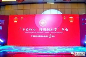 金沙平台县创业者联合会两周年庆典年会圆满举办!