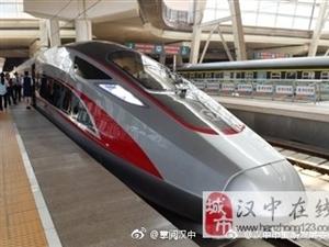"""西成高铁""""复兴号""""开始售票 汉中-北京515.5元"""