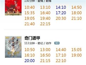 【电影排期】12月18日排期  看电影,来恒大!