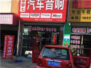 襄阳007汽车音响改装:QQ音响改装美国来福汽车音响+爱威超薄低音炮
