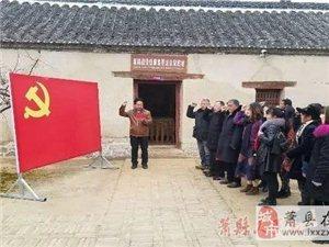 """闫集镇组织开展""""参观革命遗址,重温入党誓词""""专题活动"""