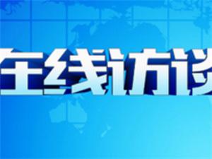 中国电信宁国分公司在线访谈公告