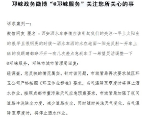"""邛崃政务微博""""@邛崃服务""""关注您所关心的事(12月)"""