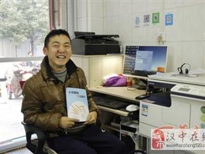 汉中25岁脑瘫小伙出版小说