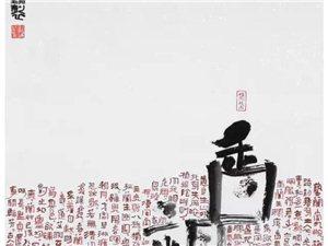 枝江书画名家(一)