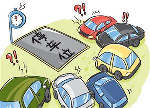 为什么建议要买停车位?看看这六大理由!