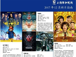 嘉峪关文化数字电影城2017年12月20日排片表