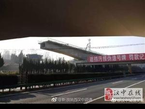 明日起至月底,西汉高速洋县段K1308处实行交通管制