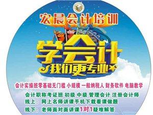 涡阳宏晨会计联合亳州瑞泰会计学校招生了