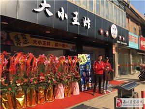 嘉兴街头再添一景,大小王炸鸡排店新开张!