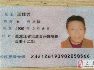 【巴彦网提醒】牛一鞭饭店拣到王桂芳的身份证,请到店内领取!