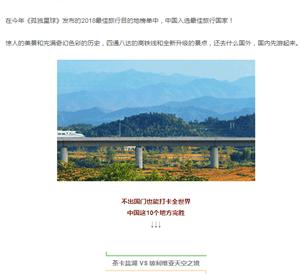 不出国门打卡全世界,中国最美的地方完胜!