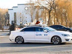 安新成智能公交+无人驾驶试点示范区