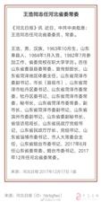 王浩同志任唐山市委书记