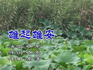 《雄起雄安》MV唱响雄安