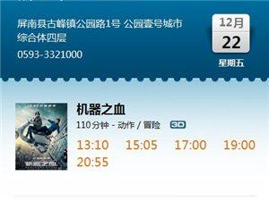 12月22日影讯 新片上映《妖猫传》《机器之血3D》《心理罪城市之光》