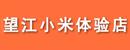 望江小米体验店