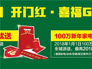 苏宁陪您过暖冬 崇州万达广场苏宁跨年狂欢购物节