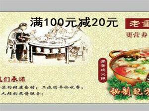偷偷告诉你,【老重庆火锅】推出特价单人餐26元,欢迎品尝!!!