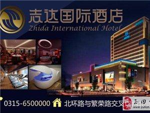 玉田志�_���H酒店   ��:0315-6500000!