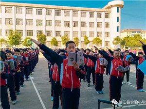 快来看看,我们峡江实验小学小朋友们的国学经典吟唱比赛。