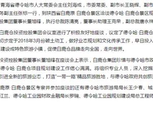 德令哈:白鹿仓将于明年3月破土动工