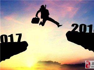 2018就要到了,你的2017年目标实现了么?