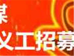 元旦慰问留龙沟敬老院现招募包饺子及理发人员,报名从速!