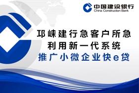 邛崃建行急客户所急、利用新一代系统推广小微企业快e贷