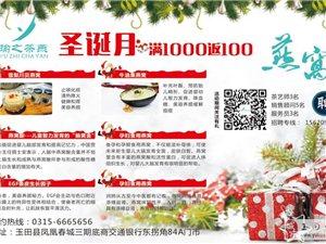 澳门大小点网址瑜之茶燕 圣诞月 满1000返100!!
