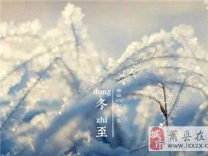 冬至   温暖已至,伴随如你!