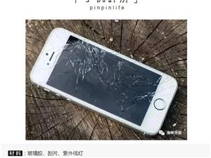 哥们儿手机屏幕碎了,别急着花钱换屏,简单一招,15分钟修复!