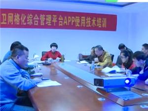 爱卫办举办巩卫网络化综合管理平台APP使用技术培训班