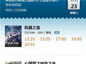 12月23日影讯 新片上映《妖猫传》《机器之血3D》《心理罪城市之光》