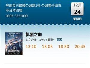 12月24日影讯 新片上映《妖猫传》《机器之血3D》《心理罪城市之光》