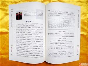 《枝江赋》荣登《中华辞赋》今年最后一期